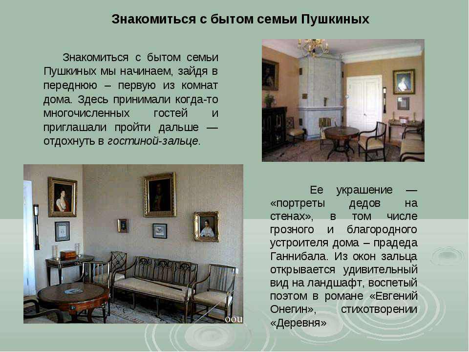 Знакомиться с бытом семьи Пушкиных Знакомиться с бытом семьи Пушкиных мы начи...