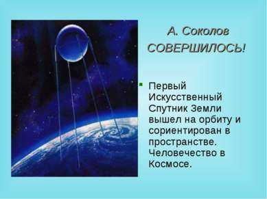 А. Соколов СОВЕРШИЛОСЬ! Первый Искусственный Спутник Земли вышел на орбиту и ...