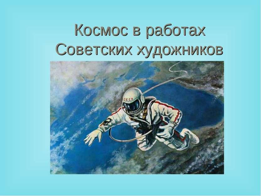 Космос в работах Советских художников