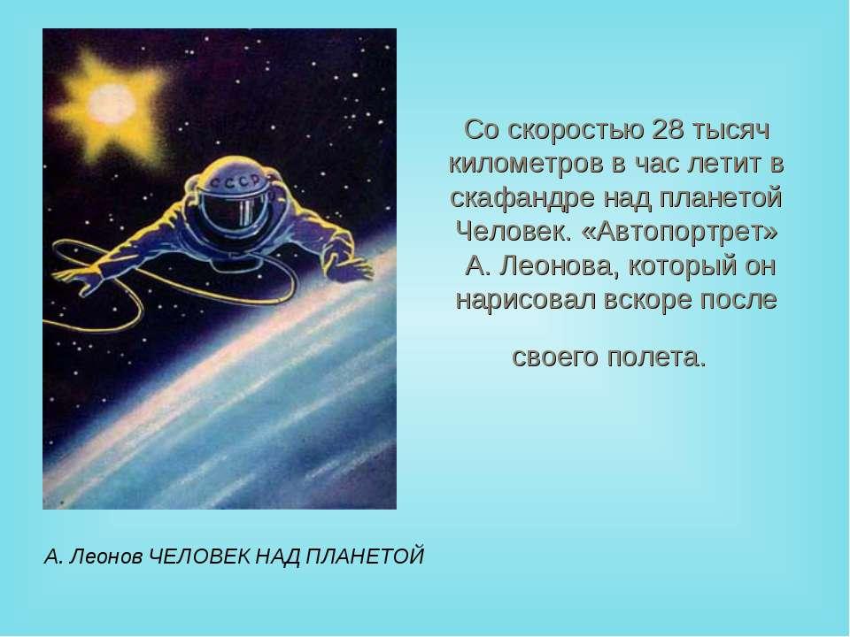 Со скоростью 28 тысяч километров в час летит в скафандре над планетой Человек...