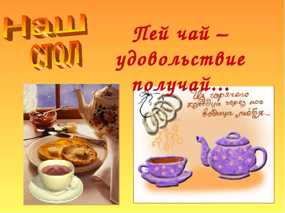 Пей чай – удовольствие получай...