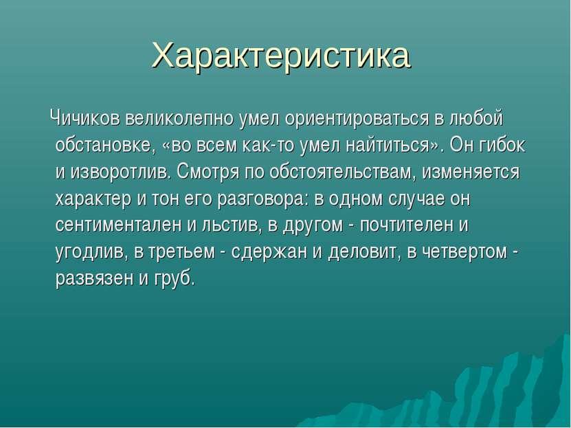 Характеристика Чичиков великолепно умел ориентироваться в любой обстановке, «...