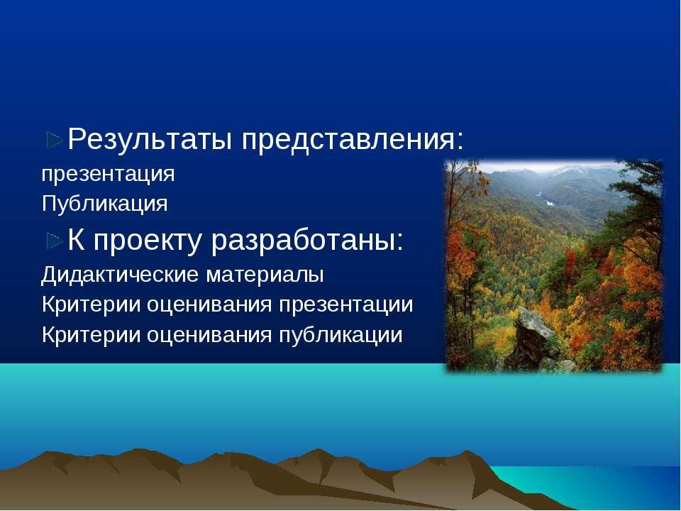 Результаты представления: презентация Публикация К проекту разработаны: Дидак...