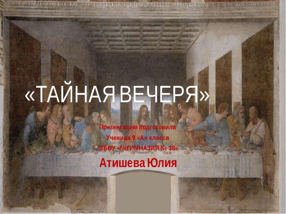 Презентацию подготовила Ученица 9 «А» класса МБОУ «№ГИМНАЗИЯ № 38» Атишева Юл...