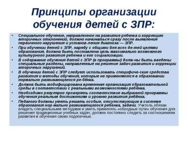 Принципы организации обучения детей с ЗПР: Специальное обучение, направленное...