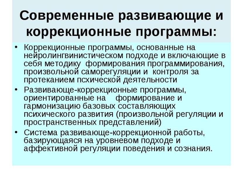 Современные развивающие и коррекционные программы: Коррекционные программы, о...
