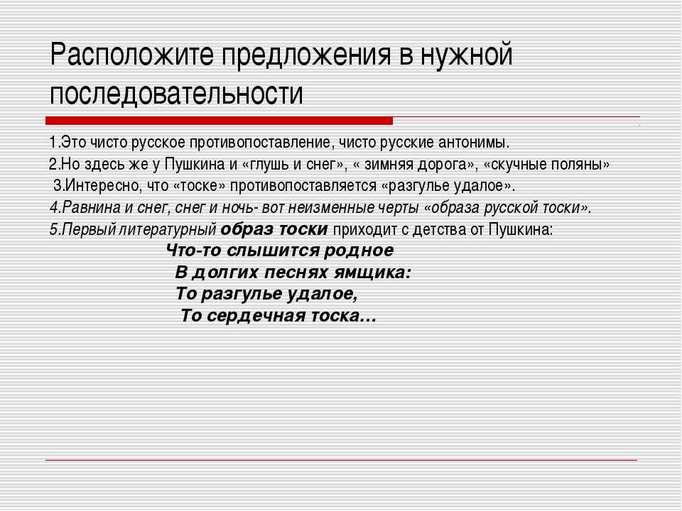 Расположите предложения в нужной последовательности 1.Это чисто русское проти...