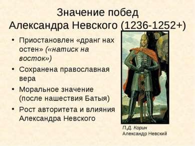 Значение побед Александра Невского (1236-1252+) Приостановлен «дранг нах осте...