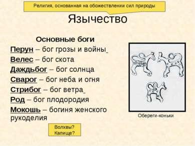 Язычество Основные боги Перун – бог грозы и войны Велес – бог скота Даждьбог ...