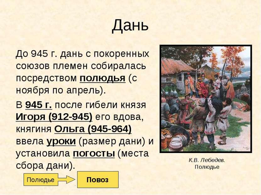 Дань До 945 г. дань с покоренных союзов племен собиралась посредством полюдья...