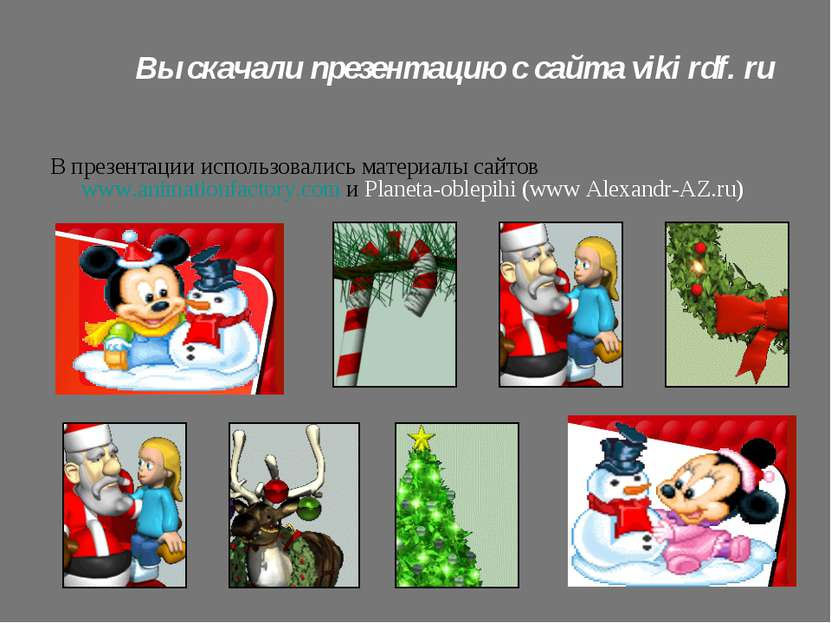 Вы скачали презентацию с сайта viki rdf. ru В презентации использовались мате...