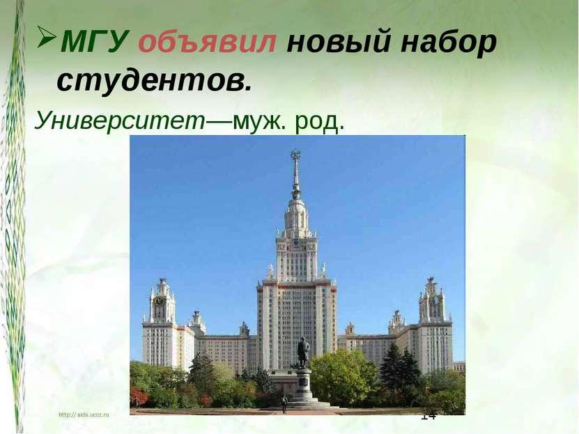 МГУ объявил новый набор студентов. Университет—муж. род.