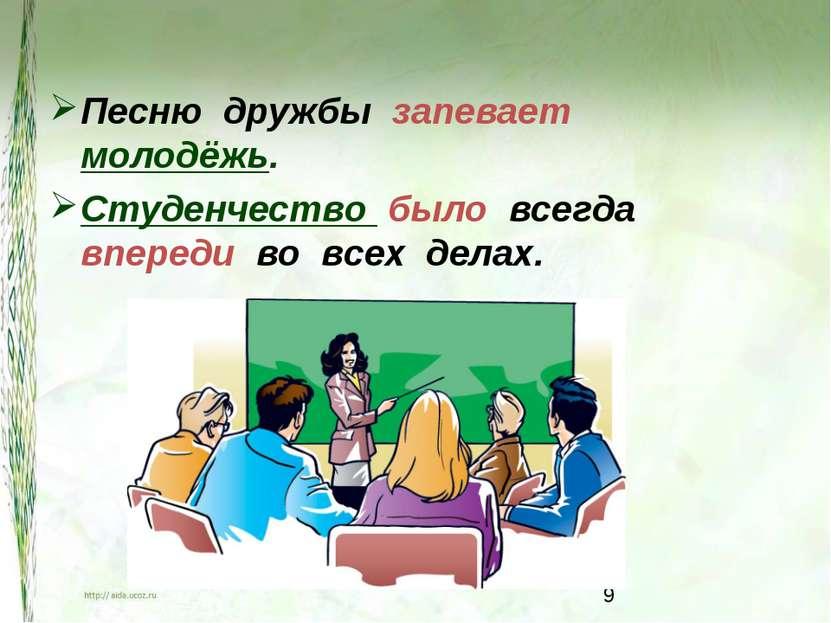 Песню дружбы запевает молодёжь. Студенчество было всегда впереди во всех делах.