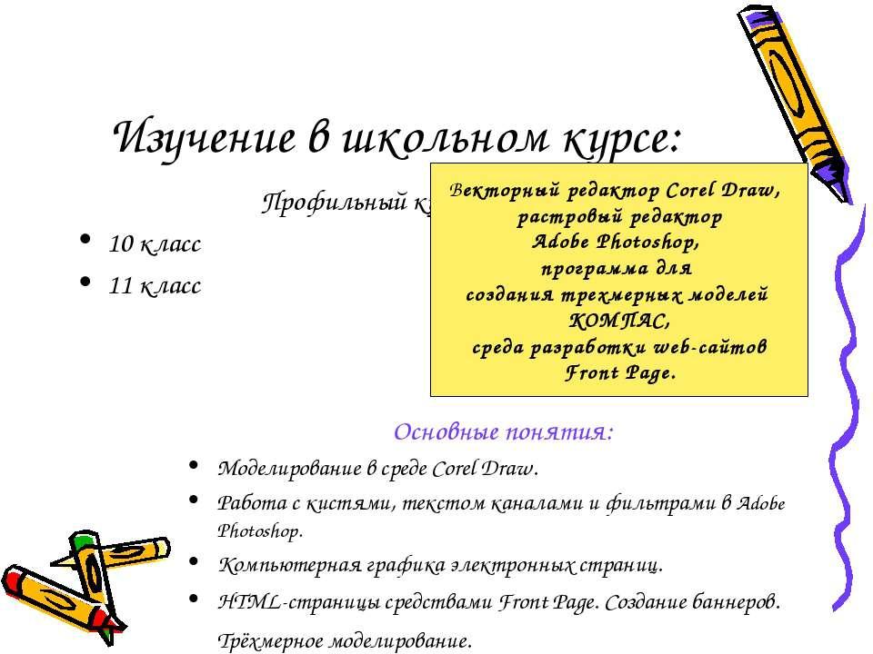Изучение в школьном курсе: Профильный курс: 10 класс 11 класс Векторный редак...