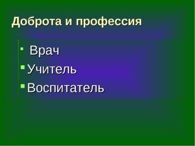 Доброта и профессия Врач Учитель Воспитатель