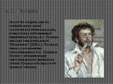А.С. Пушкин За год до смерти, как бы подводя итог своей поэтической деятельно...