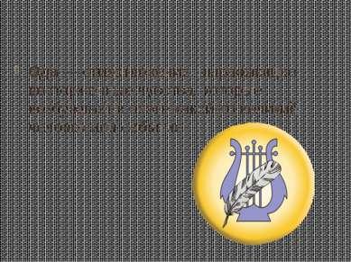 Ода — стихотворение, выражающее восторженные чувства, которые возбуждает в по...
