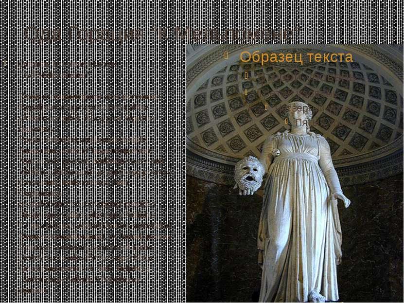 "Ода Горация ""К Мельпомене"" Quintus Horatius Flaccus ""Ad Melpomenen"" Exegi mon..."