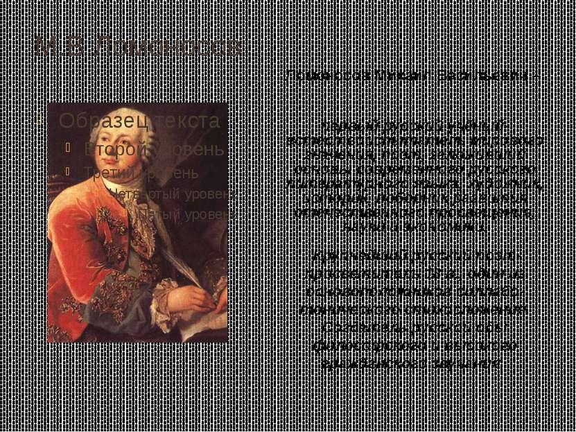 М.В Ломоносов Ломоносов Михаил Васильевич – первый русский учёный-естествоисп...