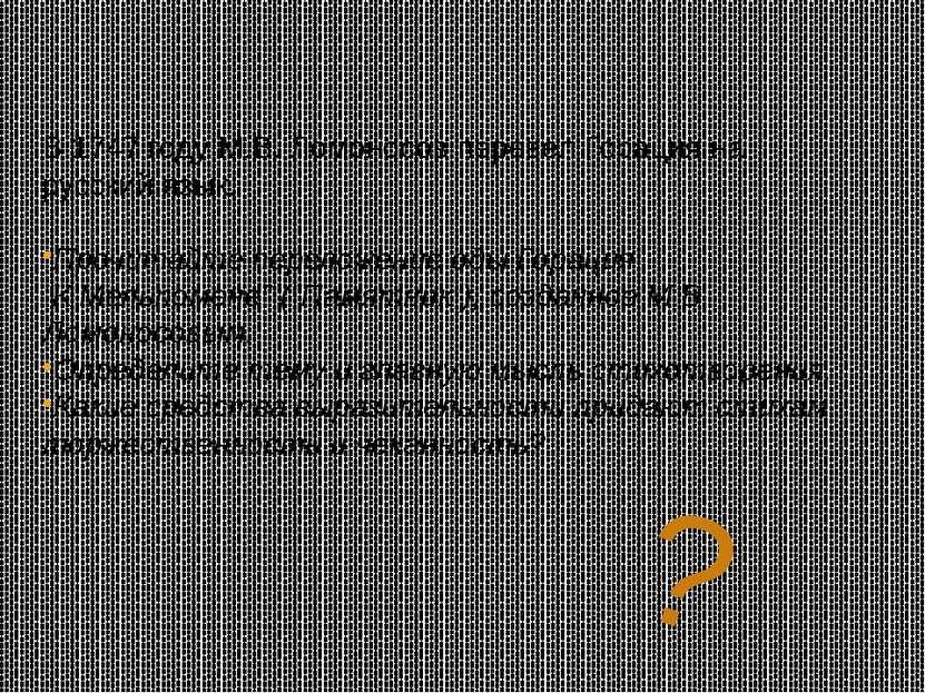В 1747 году М.В. Ломоносов перевел Горация на русский язык. Прочитайте перело...