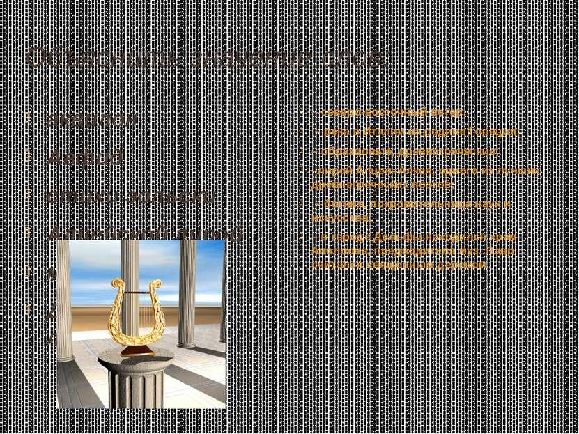 Объяснить значение слов: аквилон Авфид стихи эольски Алцейской лирой муза Дел...