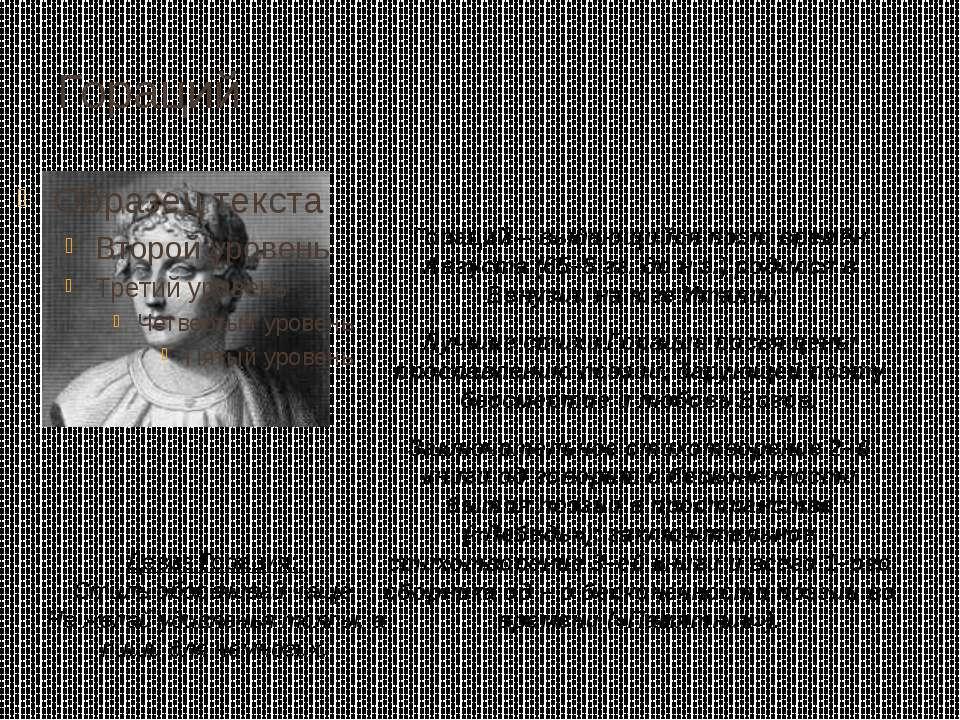 Гораций Гораций – выдающийся поэт времён Августа (65–8 гг. до н.э.) родился в...