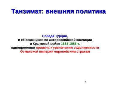 Танзимат: внешняя политика Победа Турции, и её союзников по антироссийской ко...
