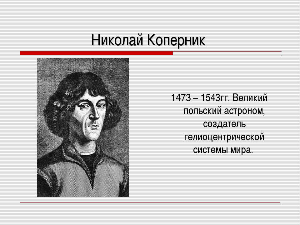 Николай Коперник 1473 – 1543гг. Великий польский астроном, создатель гелиоцен...