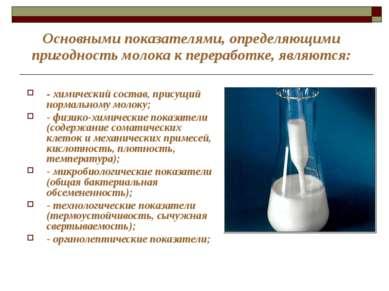 Основными показателями, определяющими пригодность молока к переработке, являю...