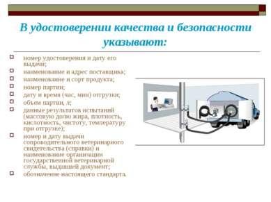 В удостоверении качества и безопасности указывают: номер удостоверения и дату...