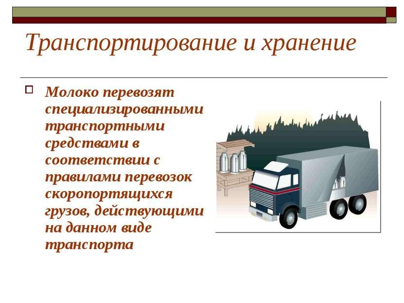Транспортирование и хранение Молоко перевозят специализированными транспортны...
