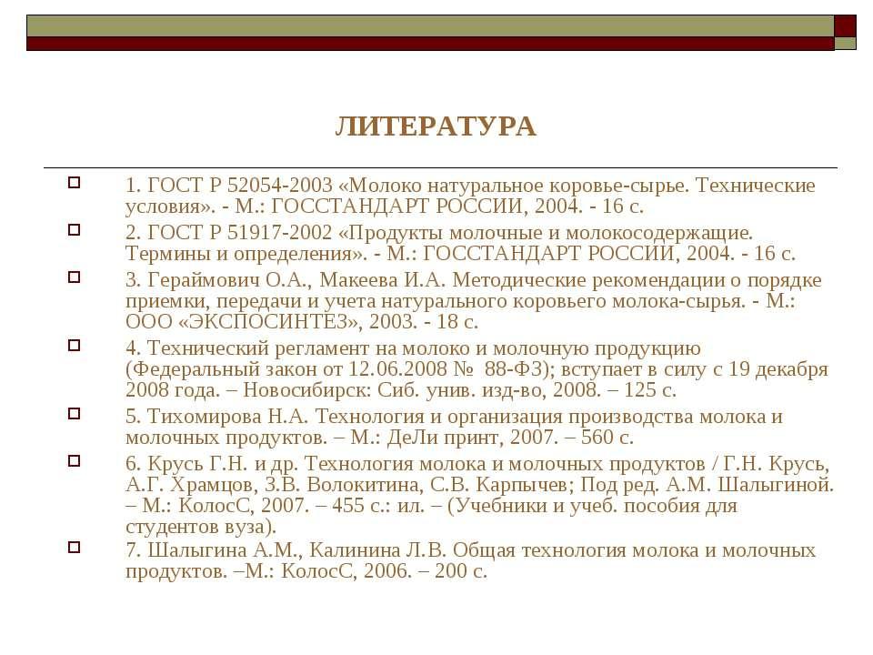 ЛИТЕРАТУРА 1. ГОСТ Р 52054-2003 «Молоко натуральное коровье-сырье. Технически...