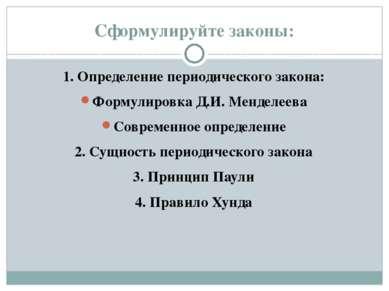 Сформулируйте законы: 1. Определение периодического закона: Формулировка Д.И....