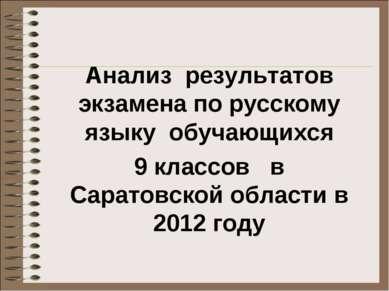 Анализ результатов экзамена по русскому языку обучающихся 9 классов в Саратов...
