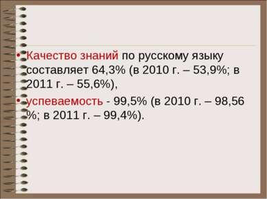 Качество знаний по русскому языку составляет 64,3% (в 2010 г. – 53,9%; в 2011...