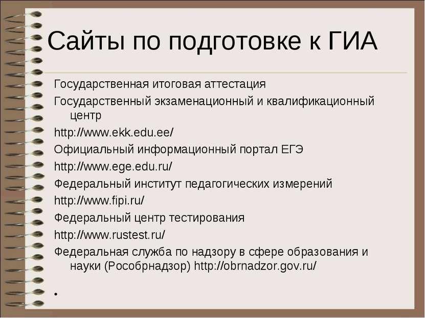 Сайты по подготовке к ГИА Государственная итоговая аттестация Государственный...