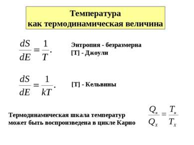 Температура как термодинамическая величина Энтропия - безразмерна [T] - Джоул...