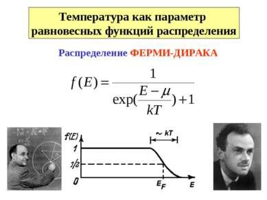 Температура как параметр равновесных функций распределения Распределение ФЕРМ...