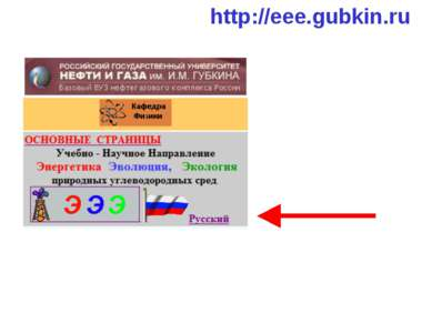 http://eee.gubkin.ru
