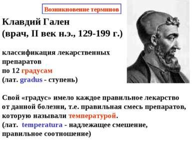 Клавдий Гален (врач, II век н.э., 129-199 г.) классификация лекарственных пре...