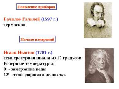 Галилео Галилей (1597 г.) термоскоп Исаак Ньютон (1701 г.) температурная шкал...