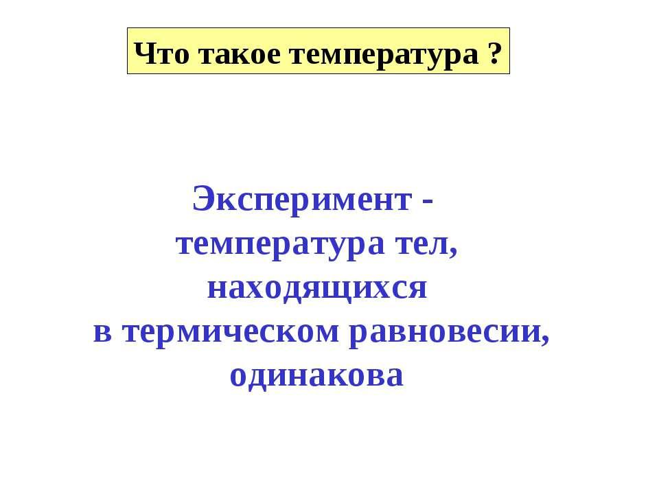 Что такое температура ? Эксперимент - температура тел, находящихся в термичес...