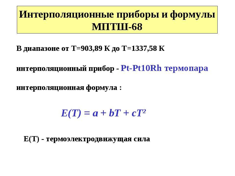 Интерполяционные приборы и формулы МПТШ-68 В диапазоне от Т=903,89 К до Т=133...