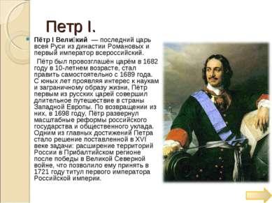 Петр Ι. Пётр I Вели кий — последний царь всея Руси из династии Романовых и п...