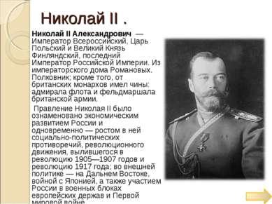 Николай ΙΙ . Николай II Александрович — Император Всероссийский, Царь Польск...
