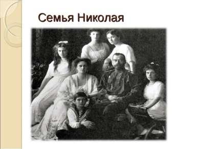 Семья Николая