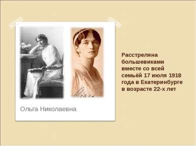 Расстреляна большевиками вместе со всей семьёй 17 июля 1918 года в Екатеринбу...