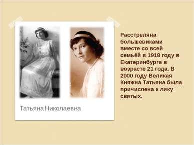Расстреляна большевиками вместе со всей семьёй в 1918 году в Екатеринбурге в ...