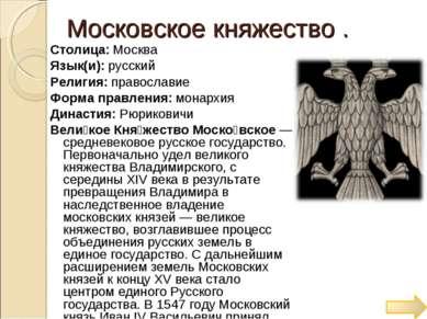 Московское княжество . Столица: Москва Язык(и): русский Религия: православие ...