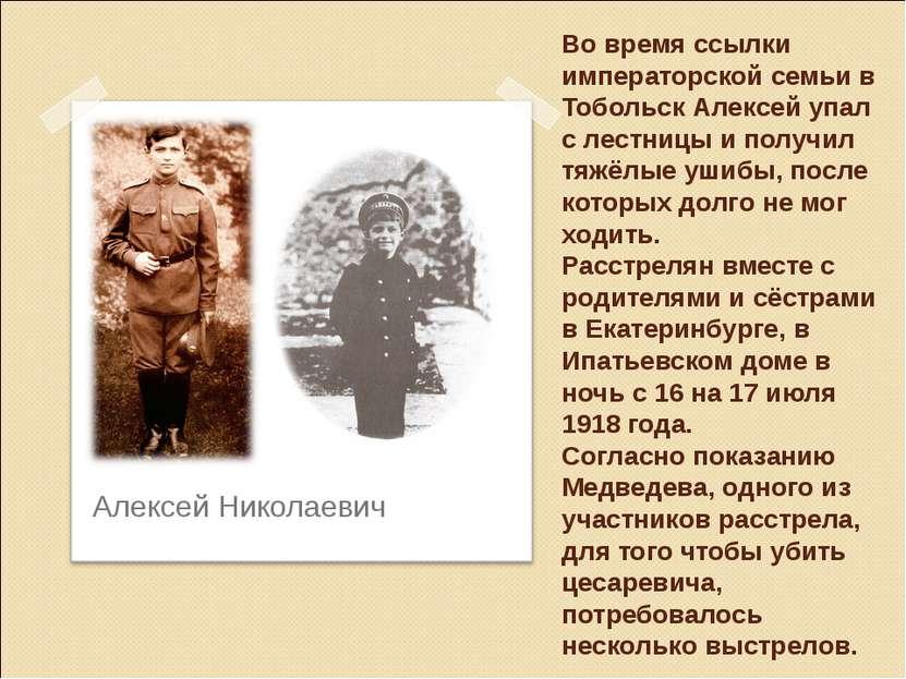 Во время ссылки императорской семьи в Тобольск Алексей упал с лестницы и полу...